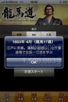 app_health_ryomado_4.jpg