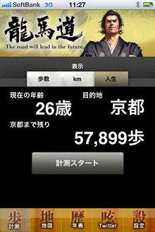 app_health_ryomado_5.jpg