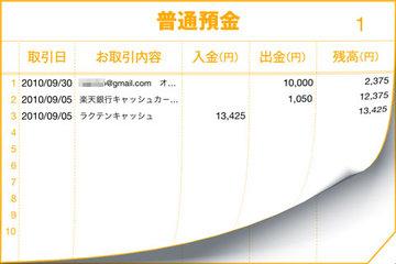 app_finance_rakutenbank_10.jpg