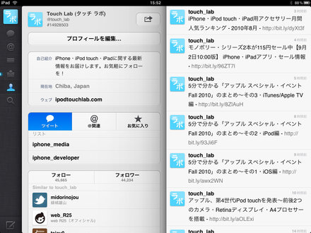 app_sns_twitter_ipad_4.jpg