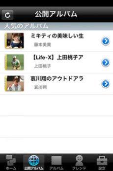 app_sns_chokophoto_4.jpg