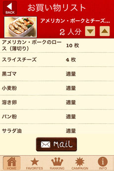 app_life_americanmeet_6.jpg