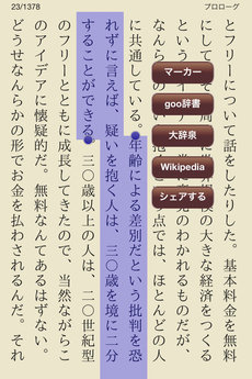 app_book_free_6.jpg