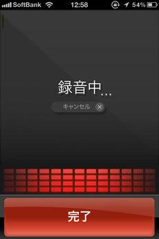 app_bus_dragondictation_3.jpg