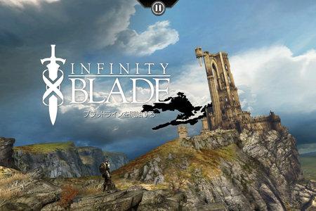 app_game_infinityblade_0.jpgのサムネール画像