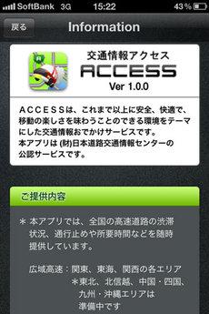 app_navi_access_7.jpg