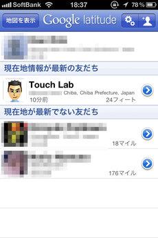 app_sns_googlelatitude_3.jpg