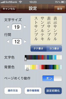 zappos_iphone_free_6.jpg