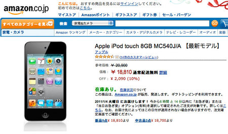 amazon_ipodtouch_sale_0.jpg
