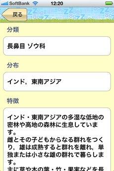app_edu_kyotozoozukan_6.jpg