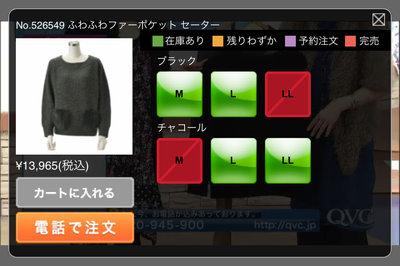 app_life_qvc_4.jpg