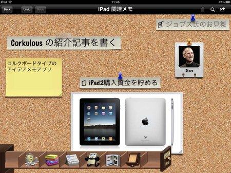 app_prod_corkulous_7.jpg