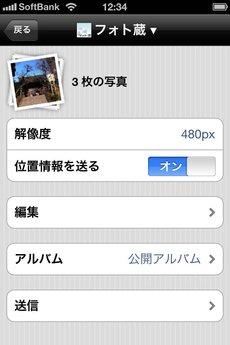 app_sns_pictshare_14.jpg
