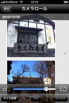 app_sns_pictshare_5.jpg
