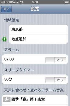 app_weather_otenkidokei_2.jpg