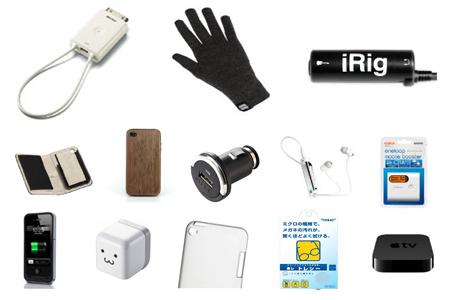 accessory_ranking_201101.jpg