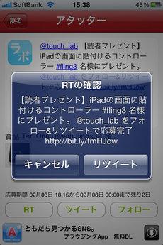 app_ent_atatter_6.jpg