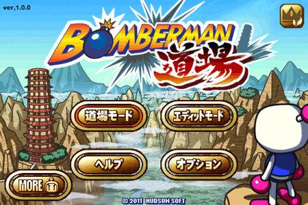 app_game_bombermandojo_1.jpg