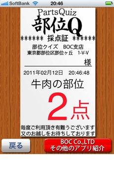 app_game_nikunobuiquiz_6.jpg
