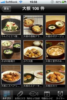 app_life_3mincooking_3.jpg