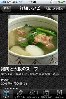 app_life_3mincooking_4.jpg