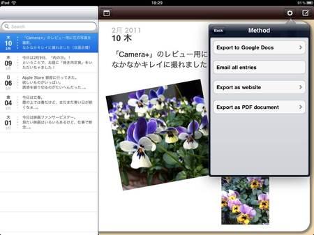 app_life_chronicle_8.jpg