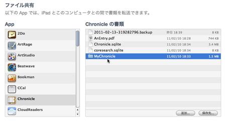 app_life_chronicle_9.jpg