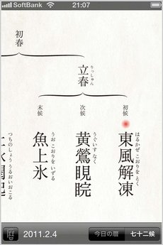 app_life_kurashinokoyomi_7.jpg
