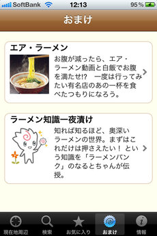 app_life_mentsu_7.jpg