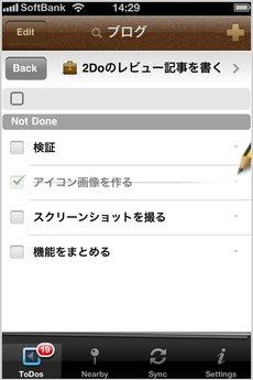app_prod_2do_7.jpg