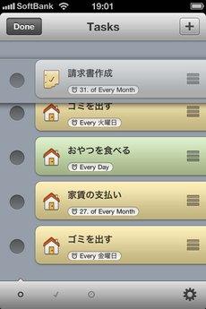 app_prod_task_eater_9.jpg