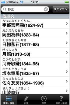 app_ref_japanesehistory_10.jpg