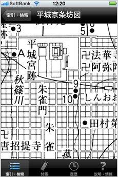 app_ref_japanesehistory_14.jpg