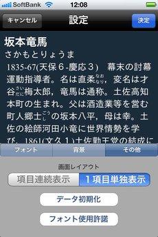 app_ref_japanesehistory_16.jpg