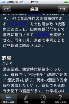 app_ref_japanesehistory_18.jpg