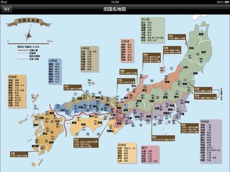 app_ref_japanesehistory_20.jpg