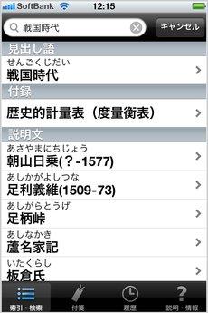 app_ref_japanesehistory_3.jpg