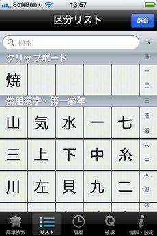 app_ref_joyo_kanji_11.jpg