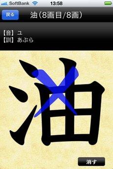 app_ref_joyo_kanji_15.jpg