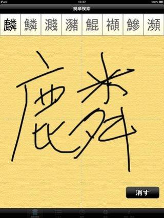 app_ref_joyo_kanji_17.jpg