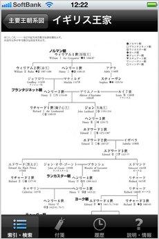 app_ref_world_history_13.jpg