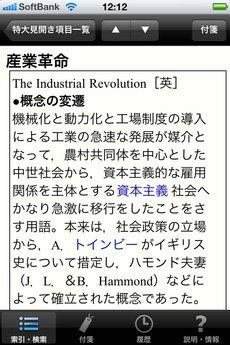 app_ref_world_history_2.jpg