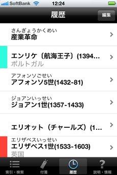 app_ref_world_history_6.jpg