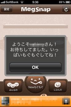 app_sns_mogsnap_1.jpg