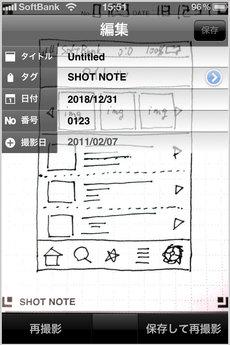 kingjim_shotnote_iphone_4.jpg