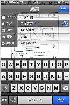 kingjim_shotnote_iphone_5.jpg