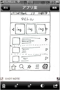 kingjim_shotnote_iphone_6.jpg
