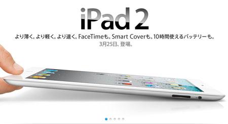 2011_ipad2_event_00.jpg