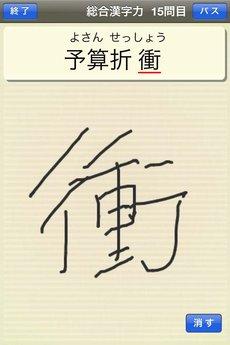 app_game_kanjiryoku_shindan_8.jpg