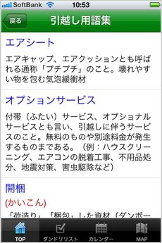 app_life_hikkoshi_guide_3.jpg